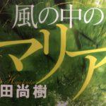 面白かったオオスズメバチの物語(小説)を紹介してみます。