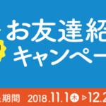 シェア畑がお得なお友達紹介キャンペーン実施中!